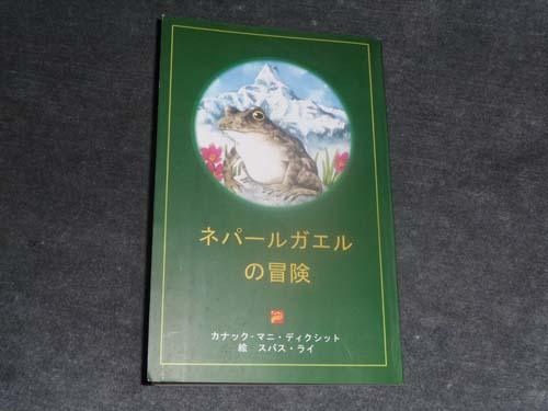 ネパールガエルの冒険 4