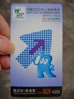expo ticket