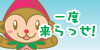 """""""道や地名の由来""""など、栃木県に関する読み物、豆知識なら「いちごロード」におまかせ♪"""