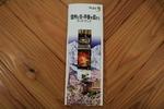 信州の冬・早春を巡ろうガイドブック001