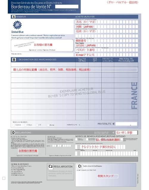 免税書類(表)