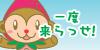 「いちごロード」では、「栃木県庁にマイキーがやってきた」をはじめとして、栃木県内のいけてる情報をお伝えしています♪