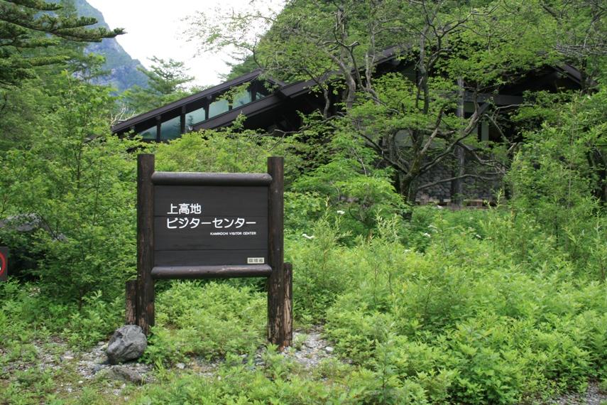 大正池〜河童橋〜明神池023