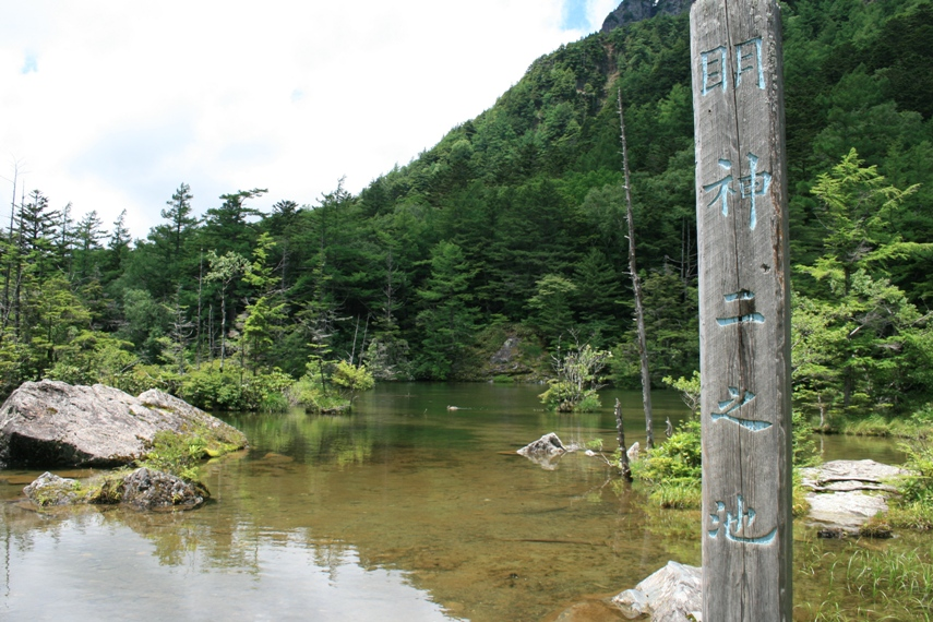 大正池〜河童橋〜明神池042