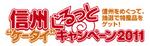 """ぐるっと""""ケータイ""""2011-001"""