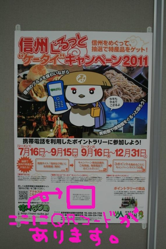 """ぐるっと""""ケータイ""""2011-002"""