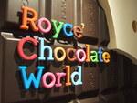 新千歳空港ロイズチョコレートワールド誕生