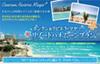 今回ブログでご紹介したホテルの宿泊ツアー、全部揃ってます! お問合わせは→03-5956-4103 Emailはusa@tabikobo.com
