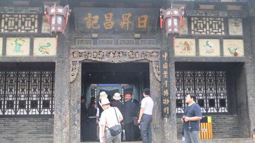 中国で最初に開業した銀行業