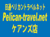 世界標準日通ペリカンネット・ケアンズ店でハミルトンを申し込み 国内航空券もお任せ