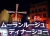 パリの人気花形ナイト・スポット赤い風車が目印の老舗「ムーラン・ルージュ」にて華麗なショーと豪華なフルコースディナーを外出が難しい夜のスペクタクルも日本語アシスタントのケアで安心