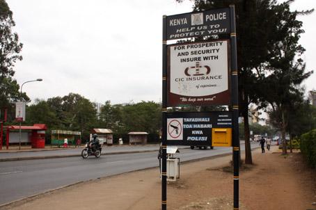 「警察にご一報を」の看板