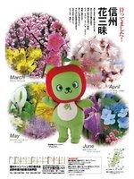 春の観光キャンペーン「信州花三昧」1
