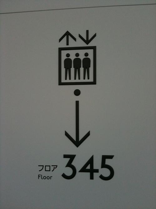 345へエレベーター