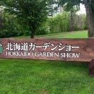 ガーデンショー
