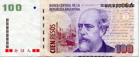 現在流通中の100ペソ紙幣
