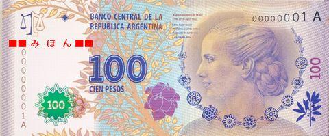 新たに発行される100ペソ紙幣
