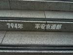 794平安京:階段