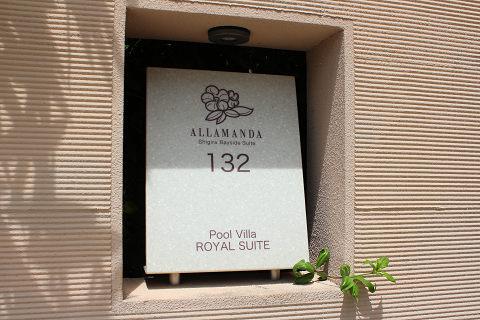 132号室 プールヴィラ ロイヤルスイー