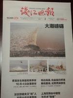 銭塘江大逆流