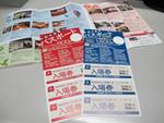 加賀温泉郷パスポート