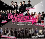 2009 Dreamコンサート_01