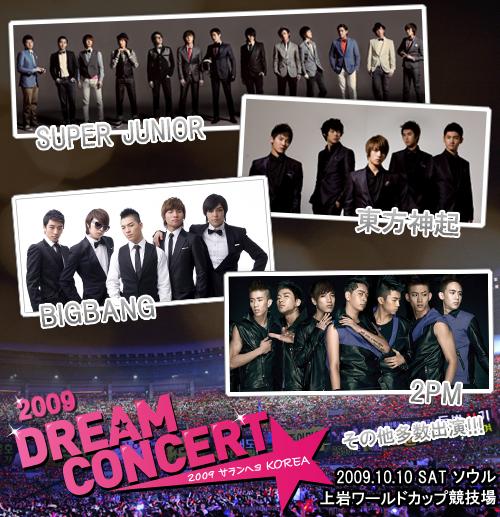 2009 Dreamコンサート_02
