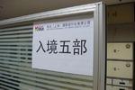 南光(上海)国際旅行社有限公司