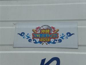 2013プロ野球キャンプバス5