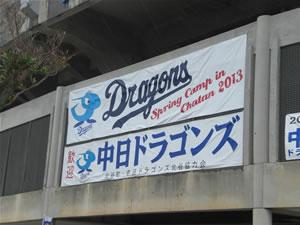 2013プロ野球キャンプバス6