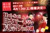 今年も開催★琉球海炎祭★入場券付きツアー発売しました!