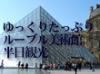 【ゆっくりたっぷりルーブル美術館半日観光】 世界三大美術館のひとつ、世界最大級の「美の殿堂」ルーブル美術館、日本語ガイドによる解説を聞きながら鑑賞ポイントを押さえ効率的に巡ります。