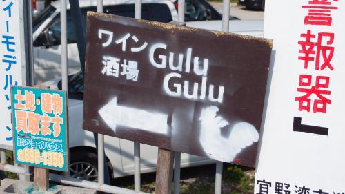 ワイン酒場 Gulu Gulu