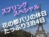 アパートメントホテル長期滞在〜パリで暮らす〜 パリ5泊から 出張に、観光に、短期留学に、ご自身に合ったスタイルのフランス滞在を