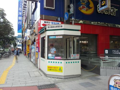 札幌ボランティア交番