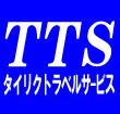 株式会社 タイリクトラベルサービス