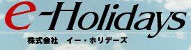 株式会社 イー・ホリデーズ