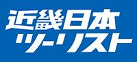株式会社 KNT-CTウエブトラベル(近畿日本ツーリスト)