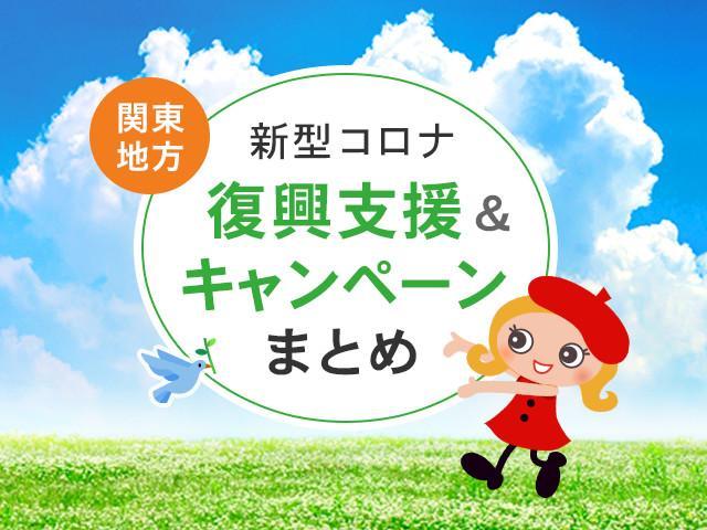 金 補助 神奈川 旅行
