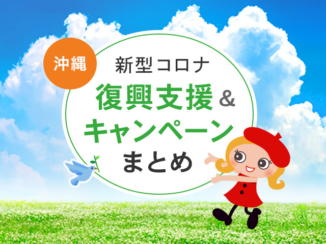 観光 協会 沖縄