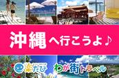 サイネックス沖縄旅行
