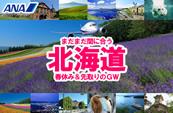 北海道しろくまツアー